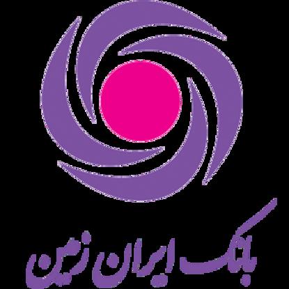 درگاه پرداخت اینترنتی بانک ایران زمین