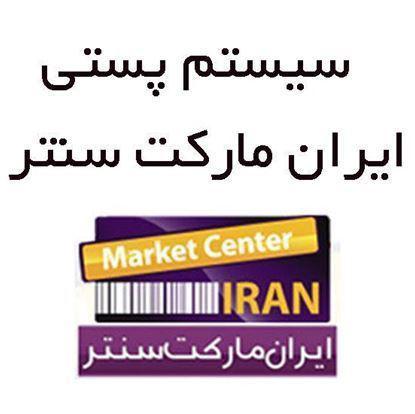 تصویر پست ایران مارکت سنتر