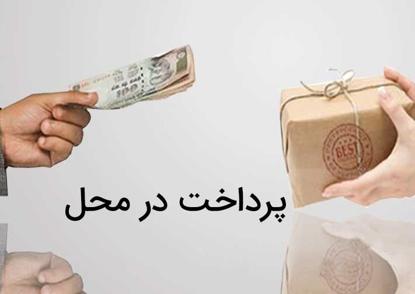 پرداخت نقدی در محل