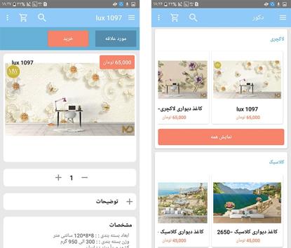 تصویر اپلیکیشن موبایل فروشگاه ناپ کامرس با Xamarin + سورس