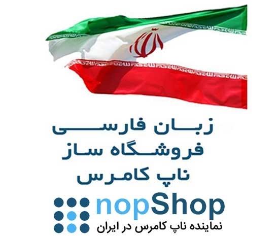 افزونه زبان فارسی فروشگاه ساز ناپ کامرس