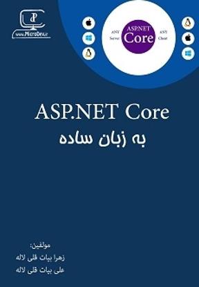 تصویر کتاب آموزش ASP.NET Core 2 به زبان فارسی