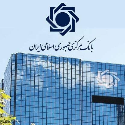 درگاه پرداخت بهداد بانک مرکزی