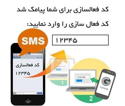 تصویر تایید شماره تلفن همراه مشتری
