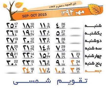 تصویر تقویم شمسی