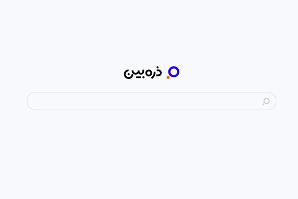 ذره بین موتور جستجوی جایگزین گوگل