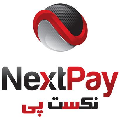 درگاه پرداخت اینترنتی نکست پی NextPay